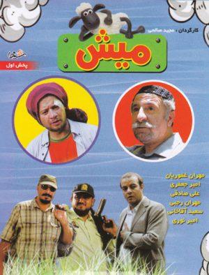 میش - دانلود فیلم میش با لینک مستقیم و به صورت رایگان از سایت ایرانیان دانلود