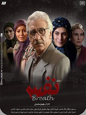 سریال نفس - دانلود سریال نفس با لینک مستقیم و به صورت رایگان از سایت ایرانیان دانلود