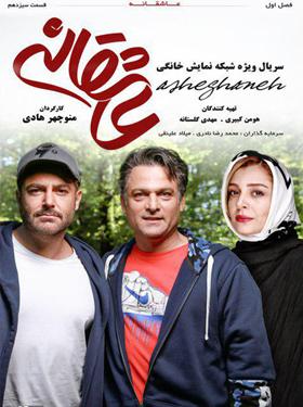 دانلود سریال عاشقانه تمام قسمت ها با لینک مستقیم و کیفیت عالی کم حجم از ایرانیان دانلود