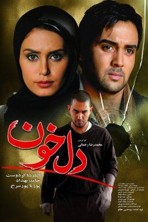 دل خون - دانلود فیلم دل خون با لینک مستقیم و به صورت رایگان از سایت ایرانیان دانلود