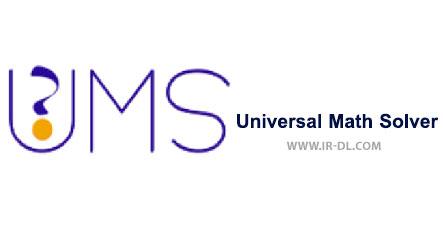 دانلود Universal Math Solver نرم افزار کاربردی حل کننده سریع و سخنگوی مسائل و توابع ریاضی