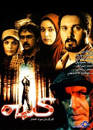 کلبه - دانلود فیلم کلبه با لینک مستقیم و به صورت رایگان از سایت ایرانیان دانلود