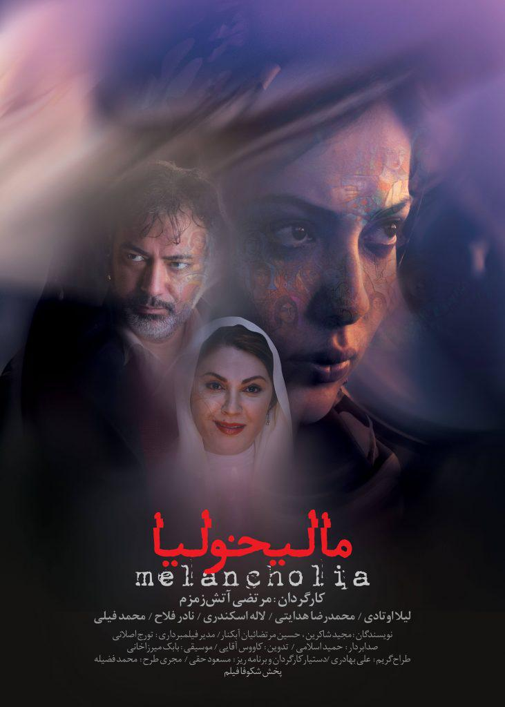 مالیخولیا - دانلود فیلم مالیخولیا با لینک مستقیم و به صورت رایگان از سایت ایرانیان دانلود