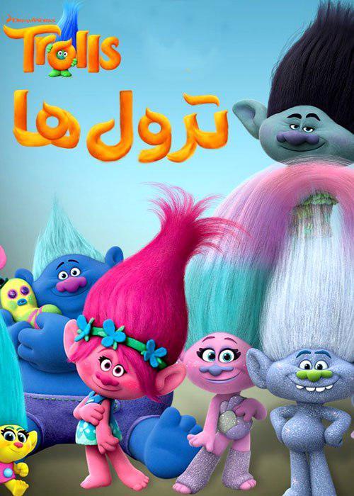 ترول ها - دانلود انیمیشن ترول ها دوبله فارسی با لین مستقیم و به صورت رایگان