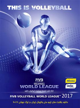 مسابقات لیگ جهانی والیبال 2017 - دانلود مسابقات لیگ جهانی والیبال 2017 با لینک مستقیم