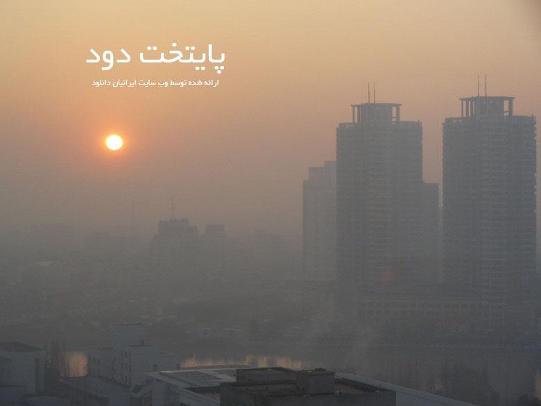 پایتخت دود - دانلود مستند پایتخت دود با لینک مستقیم و به صورت کاملا رایگان