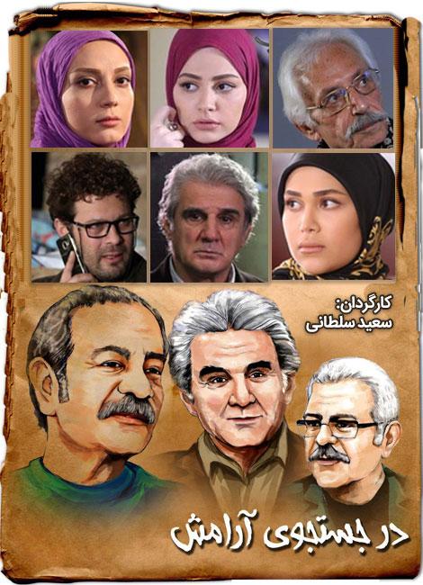 در جستجوی آرامش - دانلود سریال ایرانی در جستجوی آرامش با لینک مستقیم و به صورت رایگان