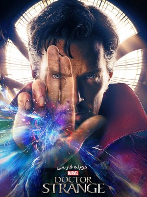 Doctor Strange - دانلود فیلم Doctor Strange دوبله فارسی با لینک مستقیم