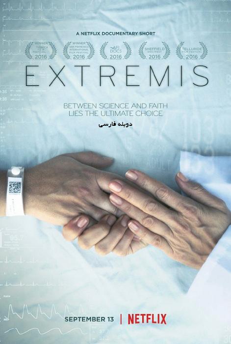 دانلود مستند شرایط اضطراری - Extremis 2016 به صورت دوبله فارسی و با لینک مستقیم