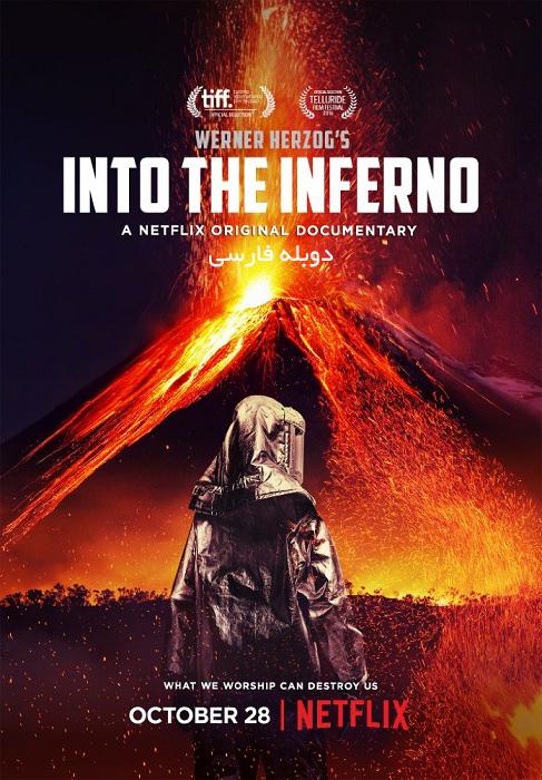 دانلود مستند به سوی دوزخ - Into the Inferno 2016 به صورت دوبله فارسی و با لینک مستقیم