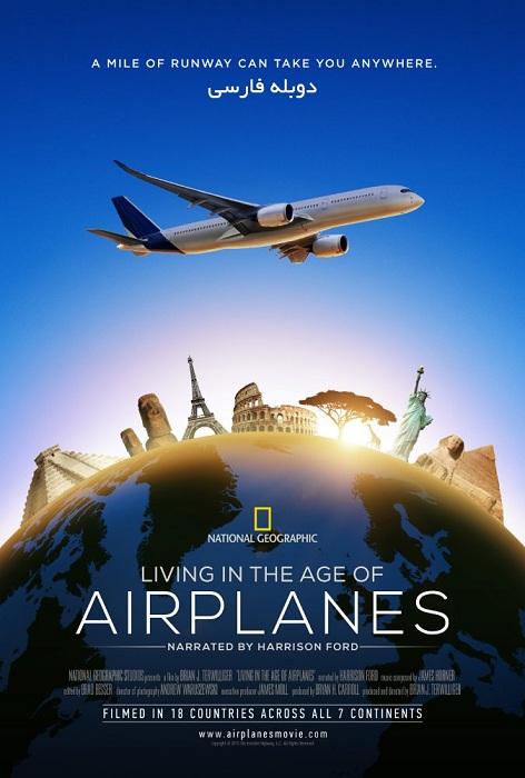 دانلود مستند عصر هواپیماها - Living in the Age of Airplanes 2015 دوبله فارسی