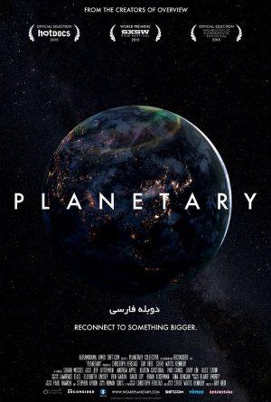 دانلود مستند وسعت جهان - Planetary 2015 به صورت دوبله پارسی و با لینک مستقیم