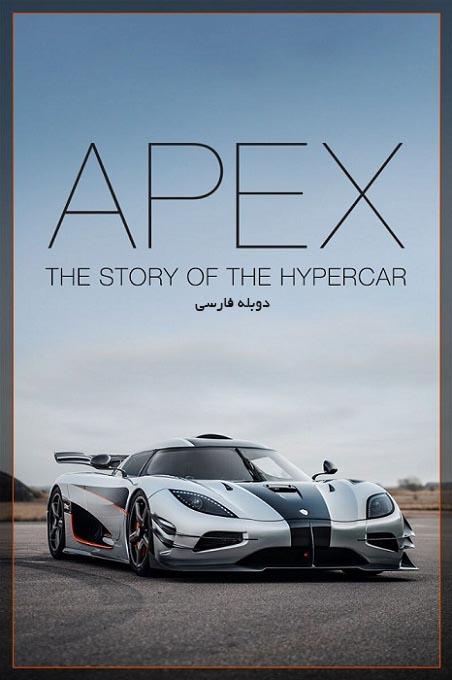 دانلود مستند اوج داستان ابر اتومبیل ها - Apex The Story of the Hypercar دوبله فارسی