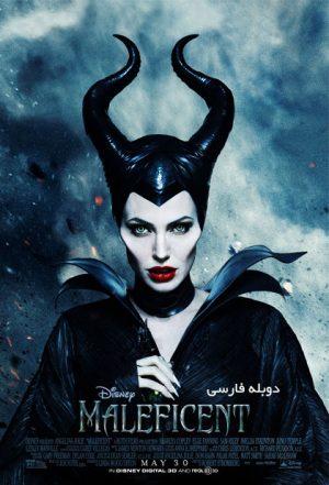 Maleficent - دانلود فیلم Maleficent دوبله فارسی با لینک مستقیم و به صورت رایگان