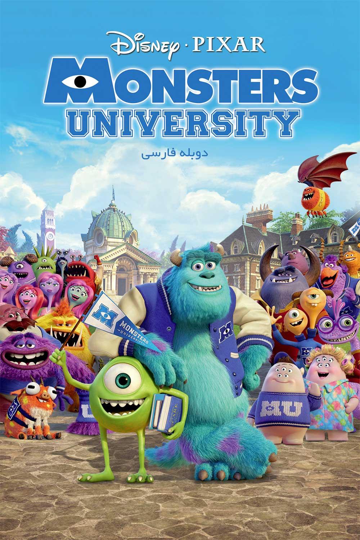 Monsters University - دانلود انیمیشن زیبای Monsters University دوبله فارسی