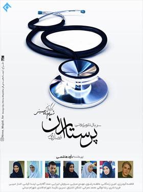 پرستاران 2 - دانلود فصل دوم یرسال پرستاران 2 با لینک مستقیم و به صورت رایگان