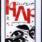 1984- دانلود کتاب 1984 نوشته جورج اورول با لینک مستقیم و به صورت رایگان