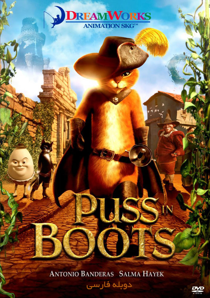 Puss in Boots - دانلود انیمیشن زیبای Puss in Boots دوبله فارسی با لینک مستقیم