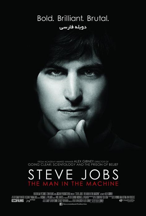 دانلود مستند استیو جابز مردی با تفکرات ماشینی - Steve Jobs The Man in the Machine