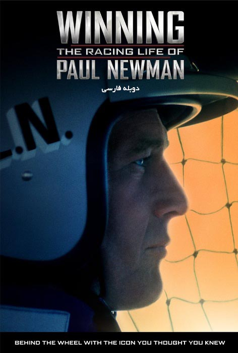دانلود مستند Winning The Racing Life of Paul Newman به صورت دوبله فارسی