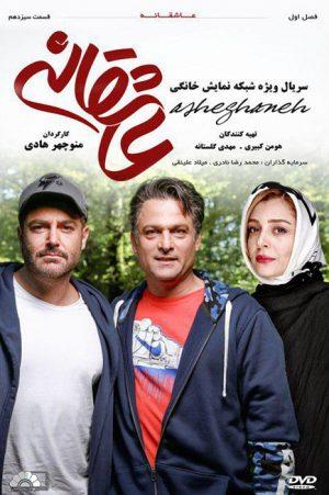 قسمت سیزدهم سریال عاشقانه - دانلود قسمت دوازدهم مجموعه جذاب عاشقانه با لینک مستقیم