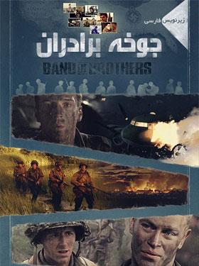Band Of Brothers - دانلود سریال Band Of Brothers با لینک مستقیم و به صورت رایگان