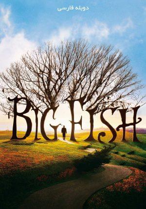 Big Fish - دانلود فیلم خارجی Big Fish دوبله فارسی با لینک مستقیم