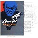 تنگسیر - دانلود کتاب تنگسیر نوشته صادق چوبک با لینک مستقیم و به صورت رایگان