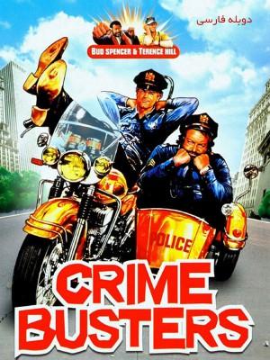 Crime Busters - دانلود فیلم Crime Busters دوبه فرسی با لینک مستقیم