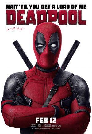 Deadpool - دانلود فیلم خارجی Deadpool دوبله فارسی با لینک مستقیم