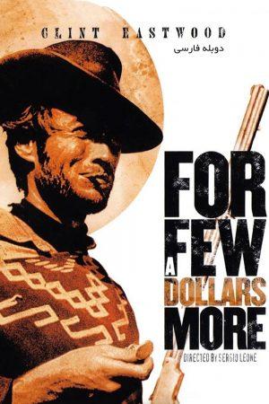 For a Few Dollars More - دانلود فیلم خارجی For a Few Dollars More دوبله فارسی
