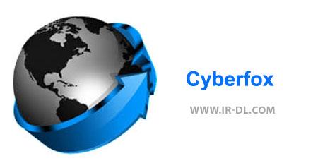 دانلود مرورگر حرفه ای قدرتمند Cyberfox سایبرفاکس به همراه نسخه پرتابل