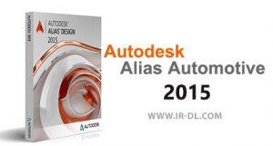 دانلود نرم افزار Autodesk Alias Automotive 2015 طراحی های سه بعدی صنعتی و خودرو