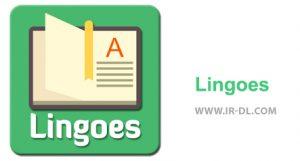 دانلود Lingoes نرم افزار کاربردی و قدرتمند دیکشنری و مترجم متن لینگوس