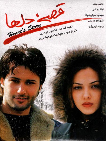 قصه دلها - نود فیلم قصه دلها با لینک مستقیم و ب صورت رایگان از سایت ایرانیان دانلود