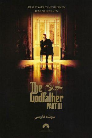 The Godfather Part III- دانلود فیلم The Godfather Part III دوبله فارسی