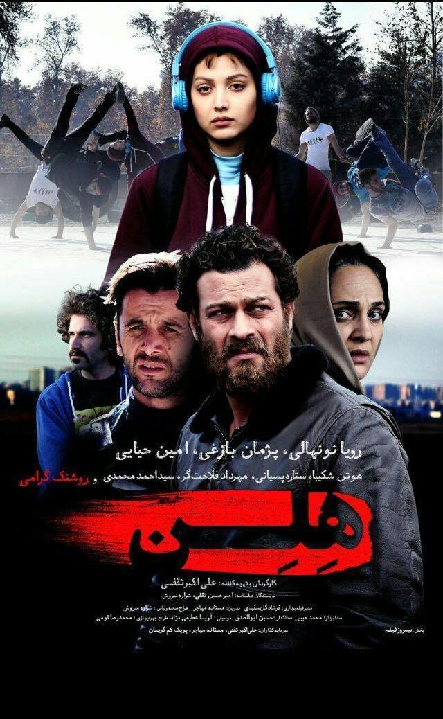 هلن - دانلود فیلم سینمایی هلن با لینک مستقیم و به صورت رایگان از سایت ایرانیان دانلود