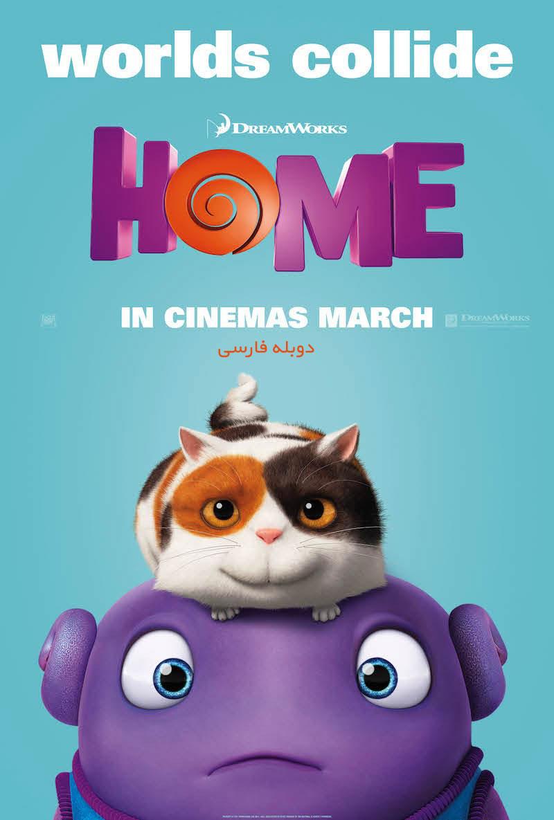 Home - دانلود انیمیشن زیبای Home دوبله فارسی با لینک مستقیم و همچنین به صورت مجانی و رایگان