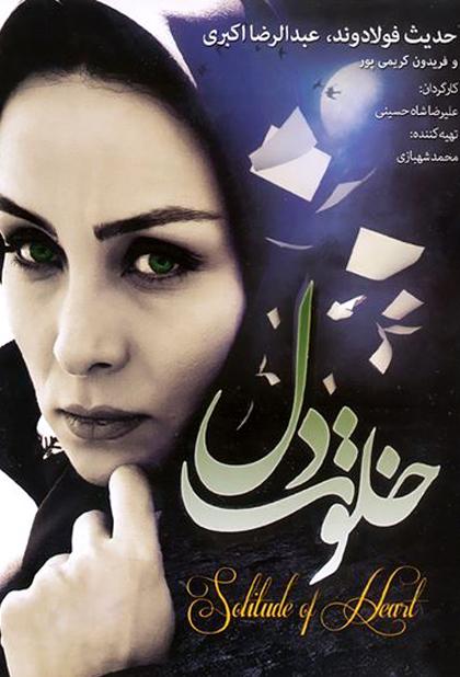 خلوت دل - دانلود فیلم خلوت دل با لینک مستقیم و به صورت رایگان از سایت ایرانیان دانلود