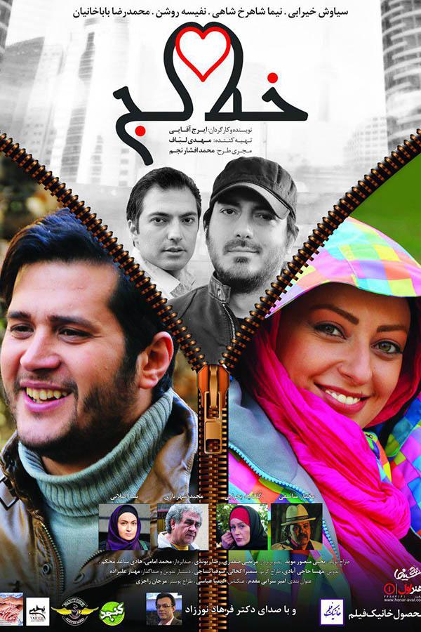 خط کج - دانلود فیلم خط کج با لینک مستقیم و به صورت رایگان از سایت ایرانیان دانلود