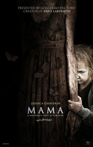 Mama - دانلود فیلم خارجی Mama دوبله فارسی با لینک مستقیم و به صورت رایگان