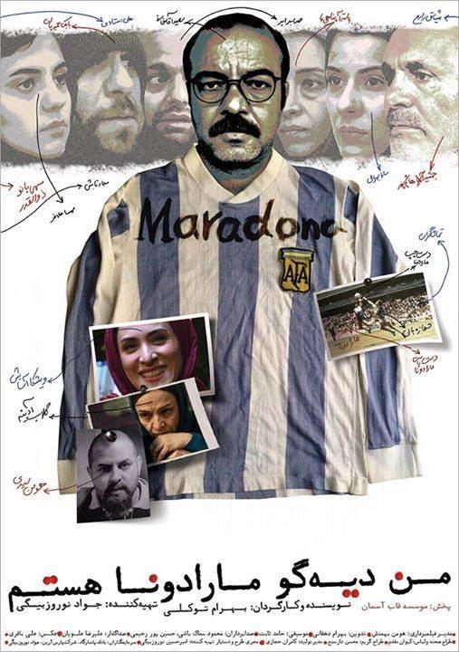 من دیگو مارادونا هستم - دانلود فیلم من دیگو مارادونا هستم با لینک مستقیم و به صورت رایگان
