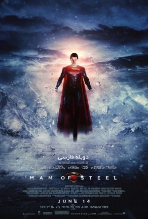 Man of Steel - دانلود فیلم خارجی Man of Steel دوبله فارسی با لینک مستقیم