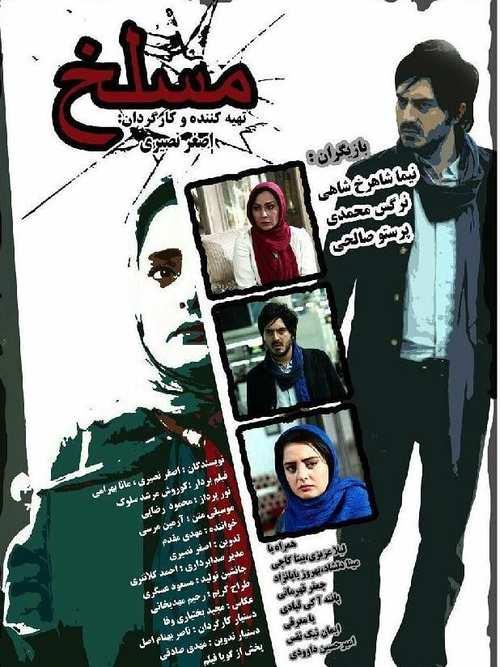 مسلخ - دانلود فیلم سینمایی مسلخ با لینک مستقیم و به صورت رایگان از سایت ایرانیان دانلود