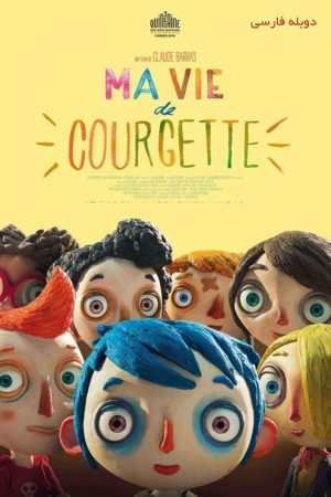 My Life as a Courgette - دانلود انیمیشن My Life as a Courgette دوبله فارسی