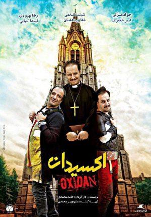 اکسیدان - دانلود فیلم اکسیدان با لین مستقیم و به صورت رایگان از سایت ایرانیان دانلود