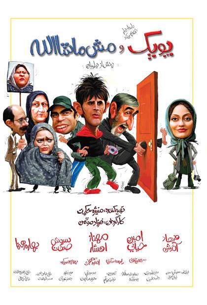 پوپک و مش ماشاالله - دانلود فیلم پوپک و مش ماشاالله با لینک مستقیم و به صورت رایگان