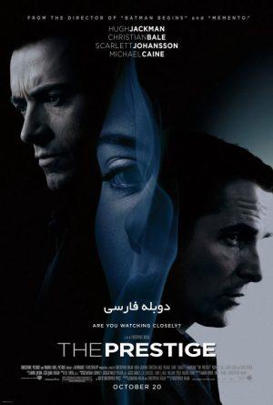 The Prestige - دانلود فیلم خارجی The Prestige دوبله فارسی با لینک مستقیم