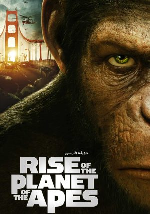 Rise of the Planet of the Apes - فیلم Rise of the Planet of the Apes دوبله فارسی