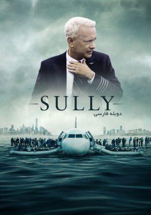 Sully - دانلود فیلم خارجی Sully دوبله فارسی با لینک مستقیم و به صورت رایگان